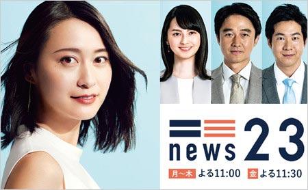 TBS『news23』出演の小川彩佳アナ等
