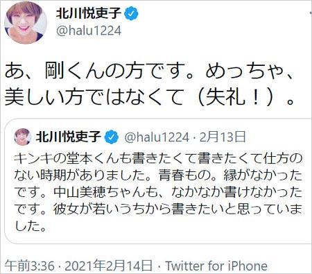 北川悦吏子がTwitterで堂本剛に失礼発言ツイート画像