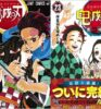 鬼滅の刃コミックス表紙