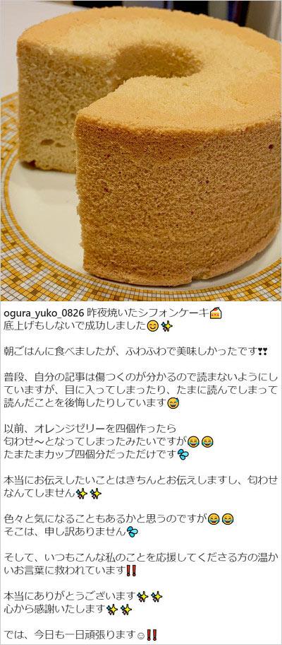 小倉優子が夫と復縁匂わせ否定のインスタグラム画像