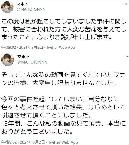 ワタナベマホト引退発表コメント画像