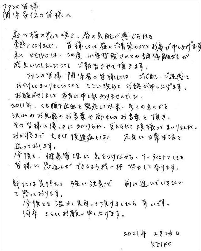 KEIKOが小室哲哉と離婚発表コメント画像