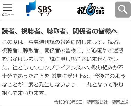 静岡放送・静岡新聞のお詫びコメント、大石剛社長・原田亜弥子アナ不倫問題