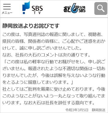 静岡放送・大石剛社長の謝罪コメントと辞任発表