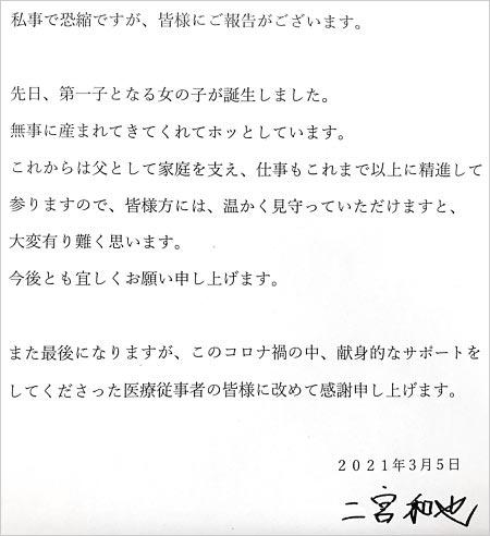 嵐・二宮和也の直筆署名入り第1子誕生報告コメント画像