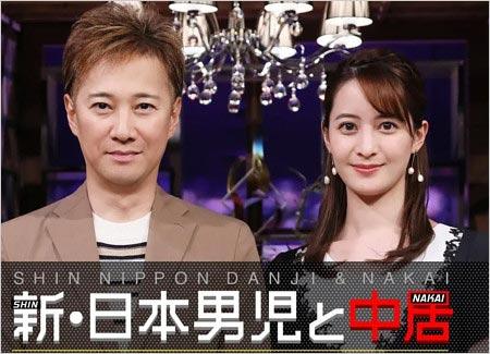 中居正広の番組『新・日本男児と中居』