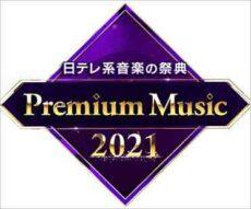 Premium Music2021