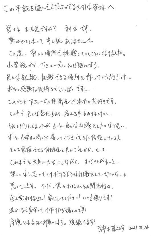 神木隆之介がアミューズ独立発表コメント
