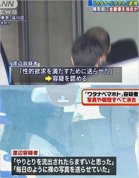 ワタナベマホト容疑認める報道