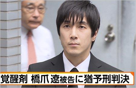 橋爪功の息子・橋爪遼の覚醒剤事件報道