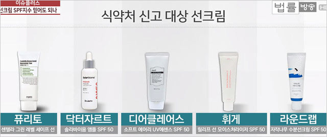 韓国・日焼け止めクリームSPF偽装商品