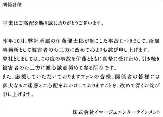 伊藤健太郎不起訴で事務所が謝罪コメント