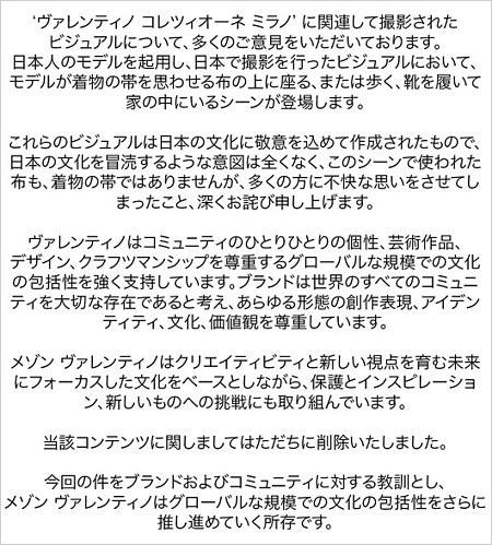 VALENTINOの謝罪コメント