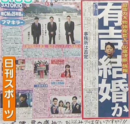 日刊スポーツ・有吉弘行の結婚報道(2021年4月2日付け)