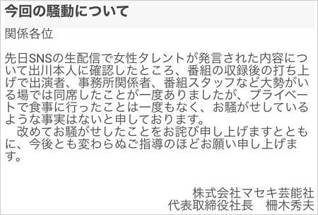 マリエの枕営業強要暴露で出川哲朗の事務所がコメント