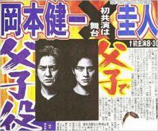 岡本圭人&岡本健一共演舞台『Le Fils 息子』報道