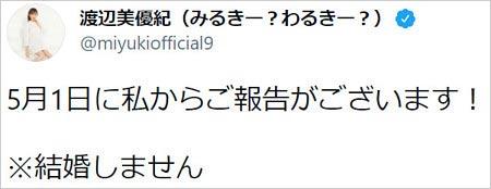 渡辺美優紀が結婚否定ツイート
