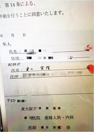 東ブクロの妊娠中絶同意書の画像