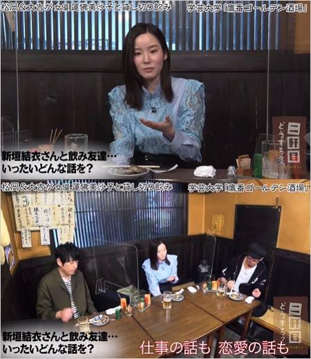 蓮佛美沙子が新垣結衣と恋愛話『二軒目どうする』キャプチャー画像