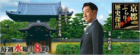 中村芝翫が出演『京都ぶらり歴史探訪』