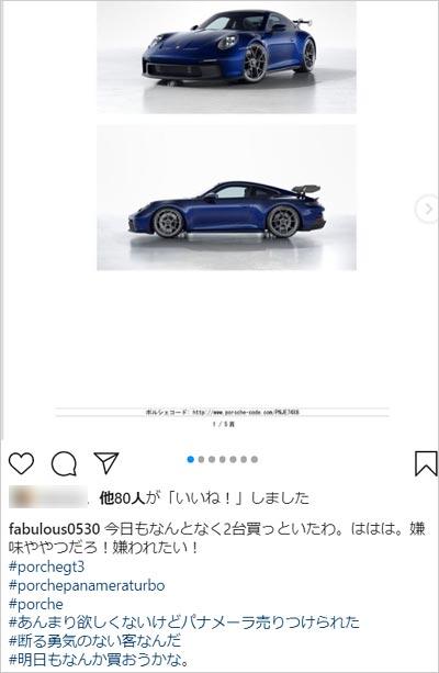 エイベックス松浦勝人がポルシェGT3購入のインスタグラム裏アカウント画像
