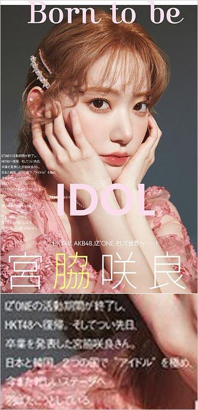 宮脇咲良がHKT48卒業のViVi記事ページ画像