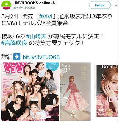 HMV&BOOKSの宮脇咲良のHKT卒業の情報流出ツイート