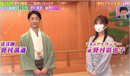 野村萬斎と娘の野村彩也子アナが共演時の画像(4月2日放送 ぴったんこカン・カン)