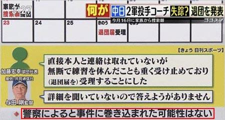 門倉健の失踪事件に事件性なし報道