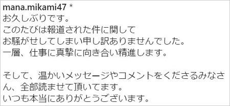 三上真奈アナのステマ騒動謝罪コメント
