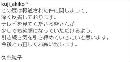 久慈暁子アナのステマ騒動謝罪コメント