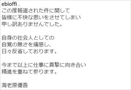 海老原優香アナのステマ騒動謝罪コメント