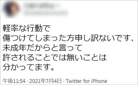 みきおだ・みっき~と未成年淫行疑惑の女子高生の謝罪コメント