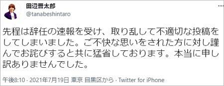 田辺晋太郎の謝罪コメント