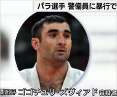 逮捕の柔道ジョージア代表選手の画像