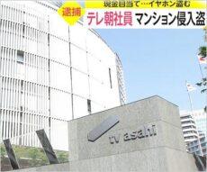 テレビ朝日社員イヤホン窃盗事件報道