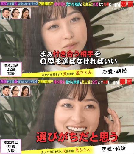橋本環奈がキンプリ平野紫耀と熱愛匂わせ『突然ですが占ってもいいですか?』キャプチャー画像