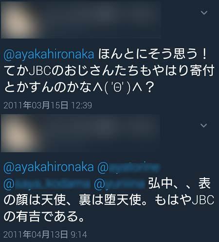 弘中綾香が銀座JBCサロン在籍疑惑