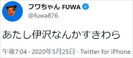 フワちゃんが伊沢拓司好きツイート