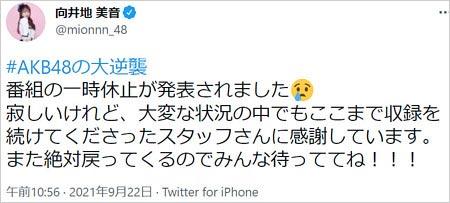 向井地美音が乃木坂に、越されました放送休止ツイート