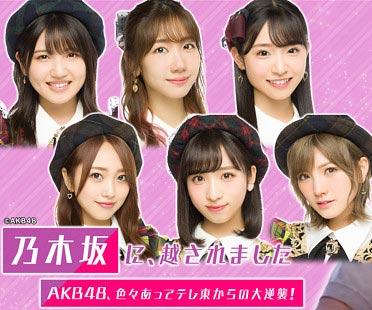 AKB48冠番組『乃木坂に、越されました~AKB48、色々あってテレ東からの大逆襲!~』