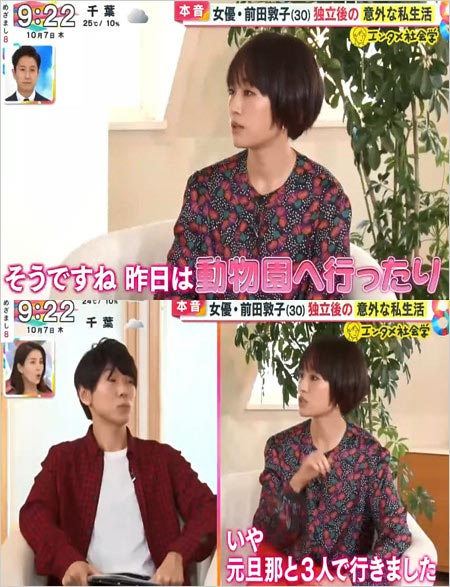 前田敦子『めざまし8』出演画像