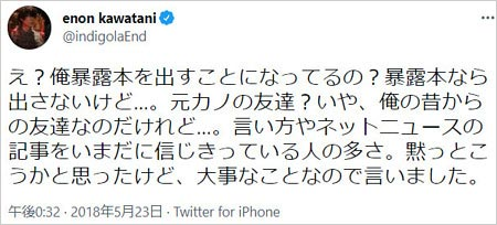 川谷絵音&ほのかりん&松本愛の関係言及ツイート
